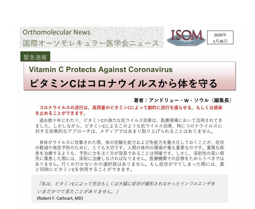 ビタミン c コロナ